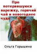 """Обложка книги """"Про потерявшуюся варежку, горячий чай и новогоднее чудо"""""""