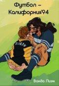 "Обложка книги ""Футбол - Калифорния'94"""