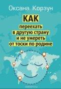 """Обложка книги """"Как переехать в другую страну и не умереть от тоски по родин"""""""