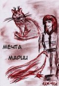 "Обложка книги ""Мечта Марии"""