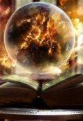"""Обложка книги """"Ты. Я. И колдовство"""""""