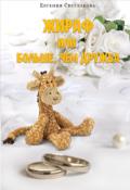 """Обложка книги """"Жираф или больше, чем дружба"""""""