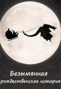 "Обложка книги ""untitled christmas story"""