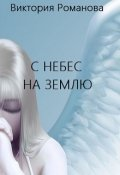 """Обложка книги """"С небес на землю"""""""