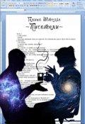"Обложка книги ""Писатели ~снаружи и изнутри~"""
