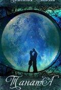 """Обложка книги """"Таната I I. И солнца свет для нас двоих..."""""""