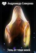 """Обложка книги """"Тень от тени моей"""""""