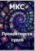 """Обложка книги """"Превратности судеб"""""""