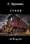 """Обложка книги """"c.r.e.e.p."""""""
