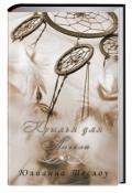 """Обложка книги """"Крылья для ангела"""""""