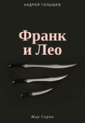 "Обложка книги ""Франк и Лео"""