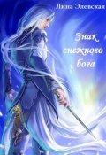 """Обложка книги """"Знак снежного бога"""""""