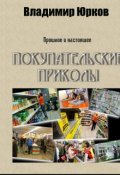 """Обложка книги """"Покупательские приколы"""""""