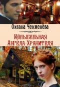 """Обложка книги """"Колыбельная Ангела-Хранителя"""""""