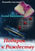 """Обложка книги """"Подарок к Рождеству (бонус к Явн-2)"""""""