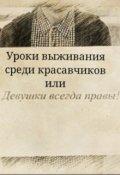 """Обложка книги """"Уроки выживания среди красавчиков или девушки всегда правы"""""""