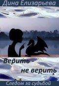 """Обложка книги """"Верить – не верить (следом за судьбой - 3)"""""""
