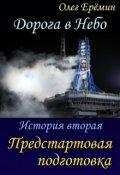 """Обложка книги """"Предстартовая подготовка"""""""