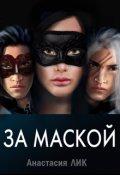 """Обложка книги """"За маской"""""""