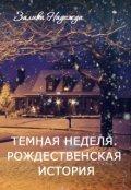 """Обложка книги """"Темная неделя. Рождественская история"""""""