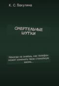 """Обложка книги """"Смертельные шутки"""""""