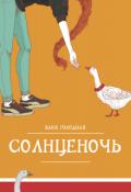 """Обложка книги """"Солнценочь"""""""