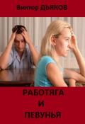 """Обложка книги """"Работяга и певунья"""""""