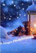"Обложка книги ""В канун Рождества"""