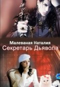 """Обложка книги """"Секретарь Дьявола (версия 2011 г.)"""""""