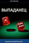 """Обложка книги """"Выпаданец"""""""
