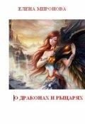 """Обложка книги """"О драконах и рыцарях"""""""