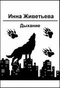 """Обложка книги """"Дыхание"""""""