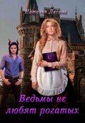 """Обложка книги """"Ведьмы не любят рогатых"""""""
