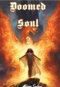 """Обложка книги """"Doomed souls 2 Lost"""""""