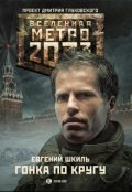 "Обложка книги ""Гонка по кругу (серия ""Метро 2033"")"""