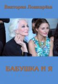 "Обложка книги ""Бабушка и я"""