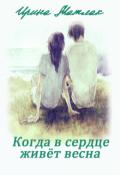"""Обложка книги """"Когда в сердце живёт весна"""""""