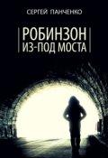 """Обложка книги """"Робинзон из-под моста"""""""