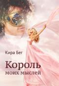 """Обложка книги """"Король моих мыслей"""""""