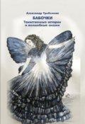 """Обложка книги """"Бабочки"""""""