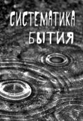 """Обложка книги """"Систематика бытия"""""""