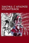 """Обложка книги """"Заколка с красной хризантемой"""""""