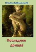 """Обложка книги """"Последняя дриада"""""""