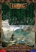 """Обложка книги """"Создатели реальности-3: Крафтер"""""""