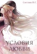 """Обложка книги """"Условия любви"""""""