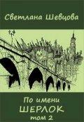 "Обложка книги ""По имени Шерлок. Книга 2"""