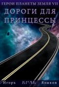 """Обложка книги """"Герои планеты Земля vii: Дороги для Принцессы"""""""