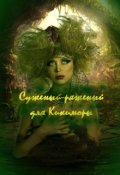 """Обложка книги """"Суженый-ряженый для Кикиморы"""""""