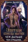 """Обложка книги """"Элитная школа магии. Чем дальше, тем страшнее..."""""""