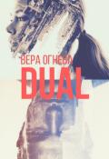 "Обложка книги ""Dual"""